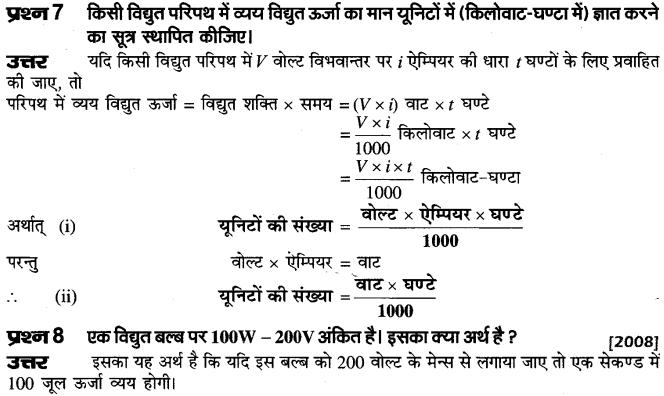 board-solutions-class-10-science-vighut-dhara-ka-ooshmiy-prabhav-22