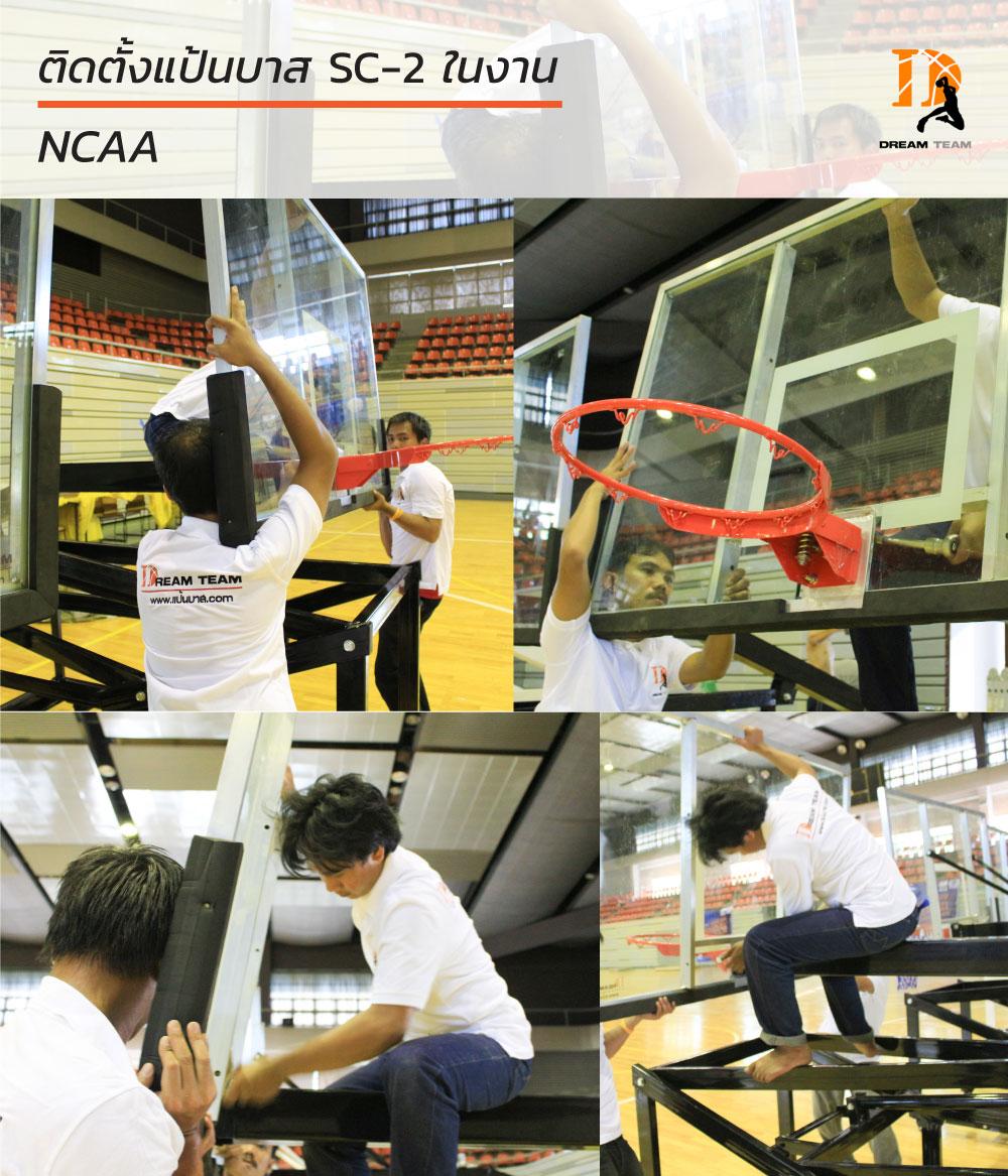 บริการติดตั้งแป้นบาสsc-2-NCAA