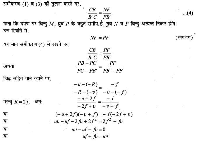 up-board-solutions-class-10-science-prakash-ka-paravartan-17
