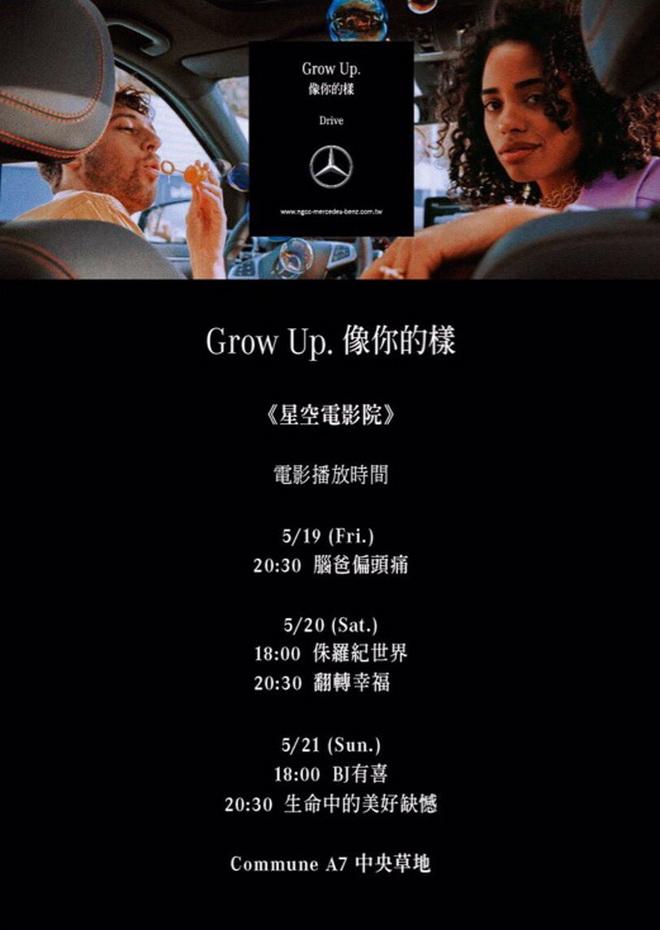 「Grow Up. 像你的樣」星空電影院節目表
