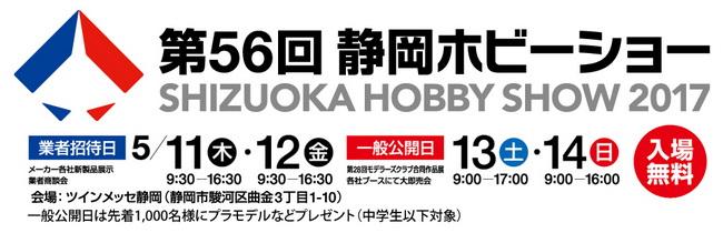 Shizuoka Hobby Show 2017_001