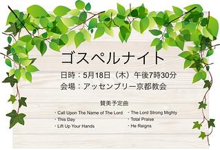 ゴスペルナイト〜5月18日(木)〜