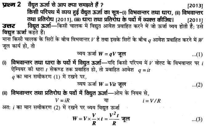 board-solutions-class-10-science-vighut-dhara-ka-ooshmiy-prabhav-2