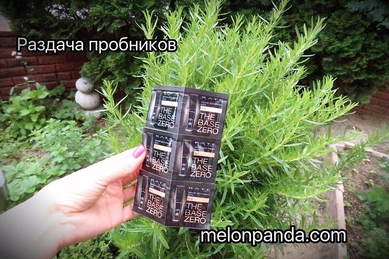 Раздача пробников на melonpanda.com