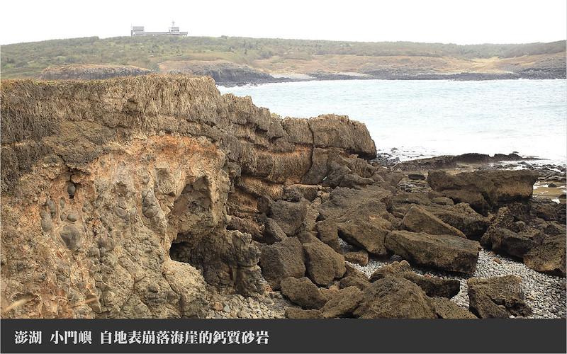 小門嶼_自地表崩落海崖的鈣質砂岩