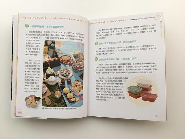 從野餐的小點心作為起點,開始做料理@手殘媽咪也會做120道親子野餐料理全攻略