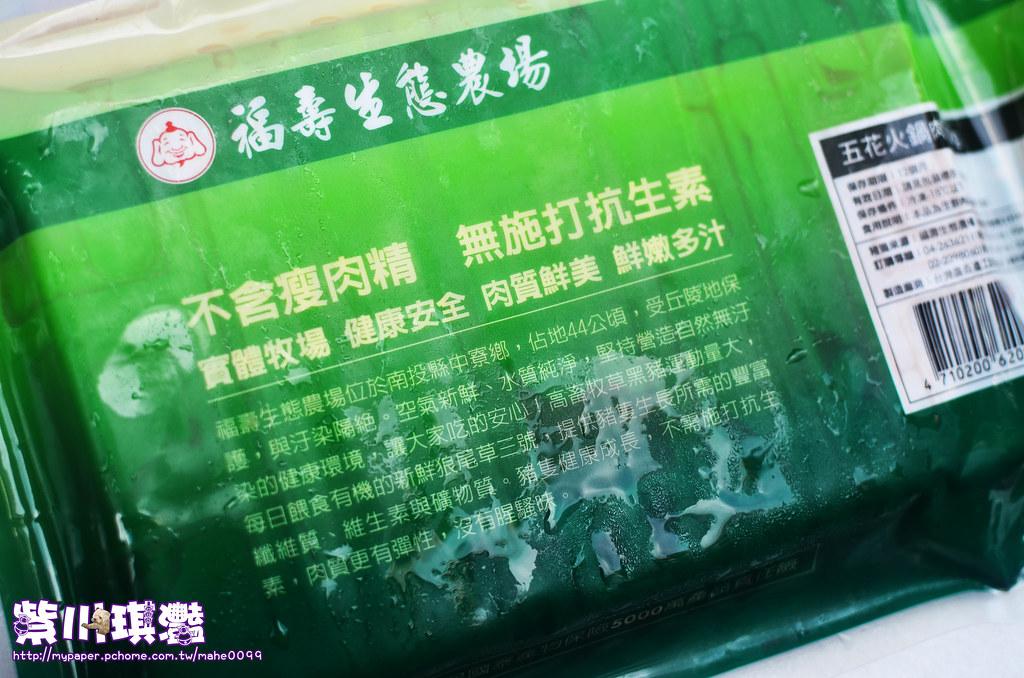 福壽農場牧草豬-002