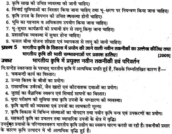 up-board-solutions-class-10-social-science-manviy-samsadhn-vyavasay-10