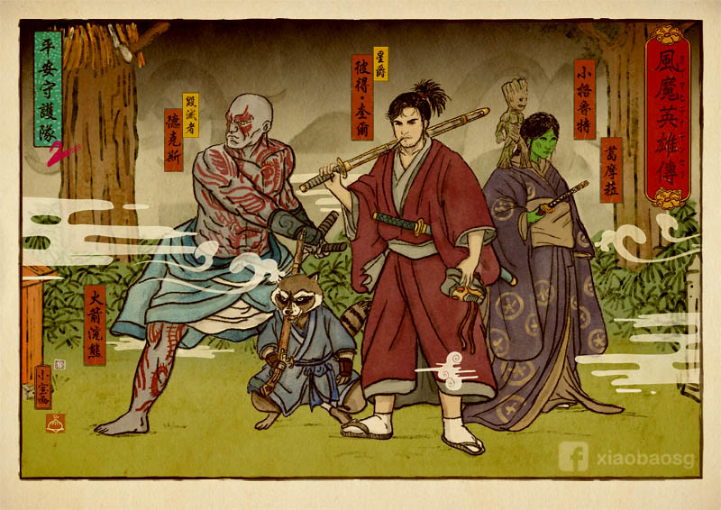 Guardians of The Heian