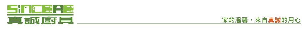 【真誠廚具】用過都說棒棒噠! 工廠直營裝潢裝修 LG人造石檯面+木心桶+水晶門板全長220公分 總價55300元 台北市