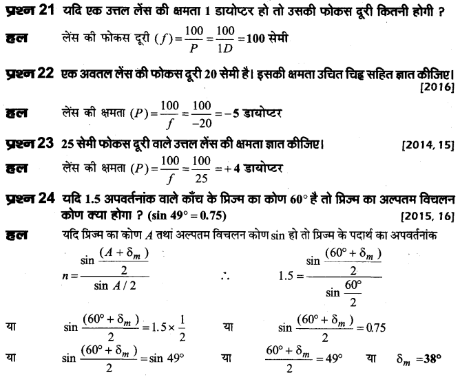 board-solutions-class-10-science-prakash-ka-apavartan-53