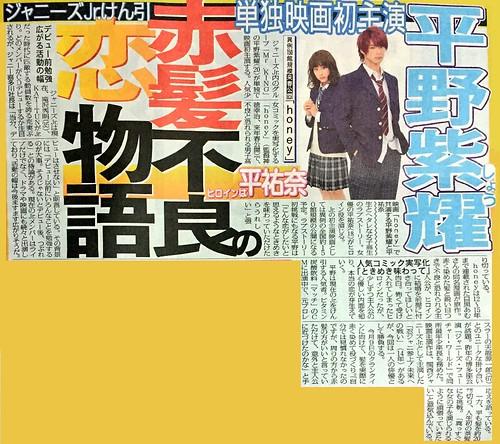 実写映画「honey」主演・平野紫耀、ヒロイン・平祐奈 赤髪不良の恋物語:スポーツニッポン