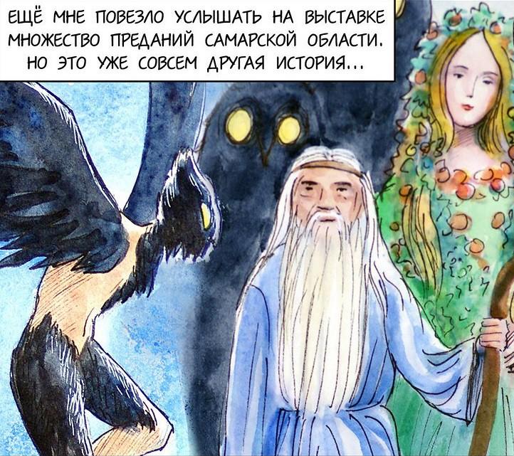 Из комикса Варвары Ледневой