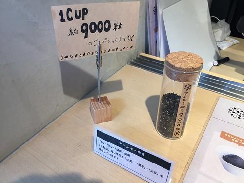 GOMAYA KUKI 1カップに約9000粒のごま