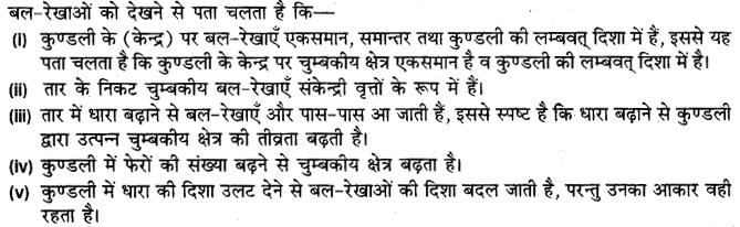 board-solutions-class-10-science-vighut-dhara-ka-chumbkiy-prabhav-8