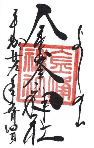 金峰神社 御朱印