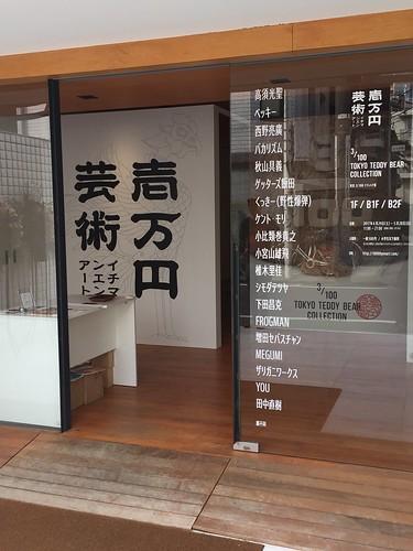 1万円アート 東京 3/100 テディベア展