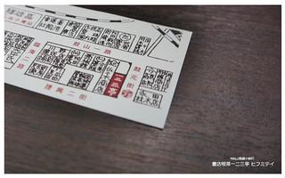 書店喫茶一二三亭-11
