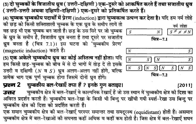 board-solutions-class-10-science-vighut-dhara-ka-chumbkiy-prabhav-2