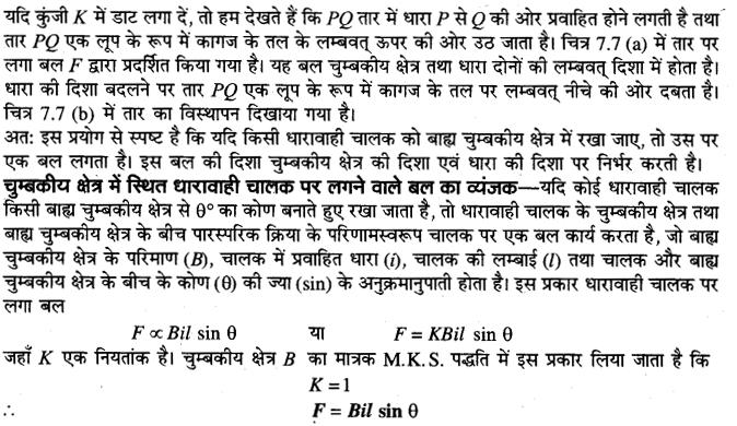 board-solutions-class-10-science-vighut-dhara-ka-chumbkiy-prabhav-13