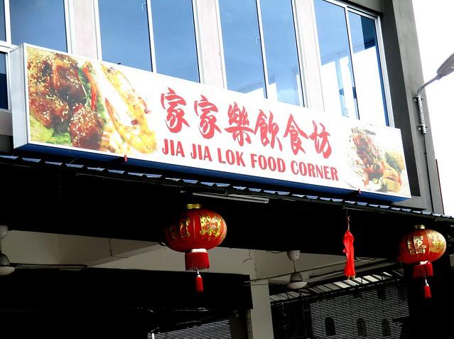 Jia Jia Lok Food Corner