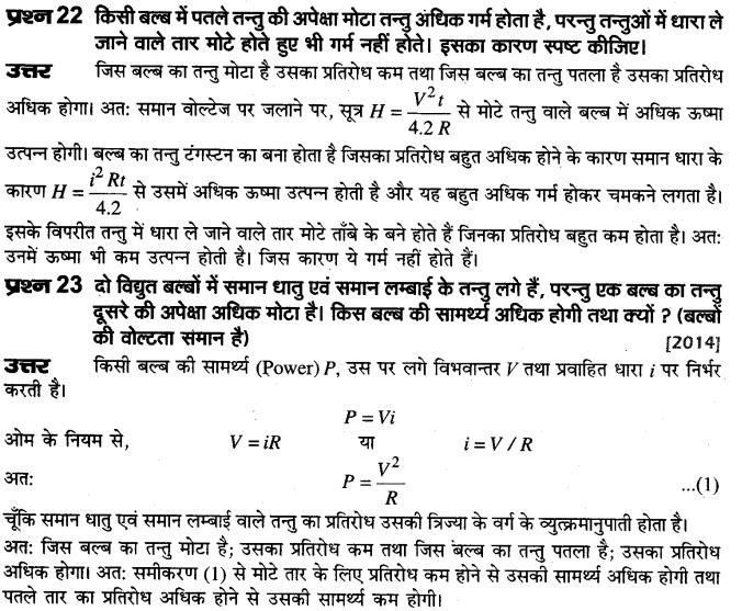 board-solutions-class-10-science-vighut-dhara-ka-ooshmiy-prabhav-28