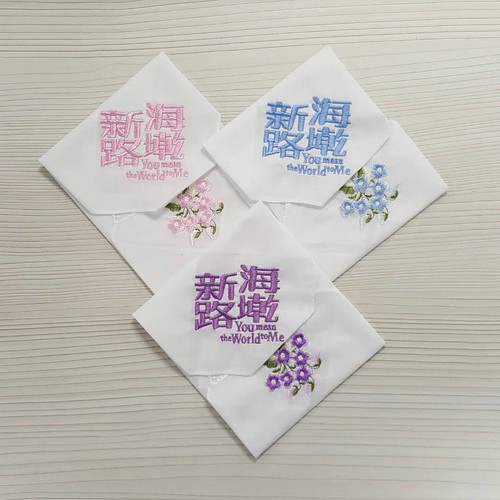 You Mean The World To Me 《海墘新路》Hankies