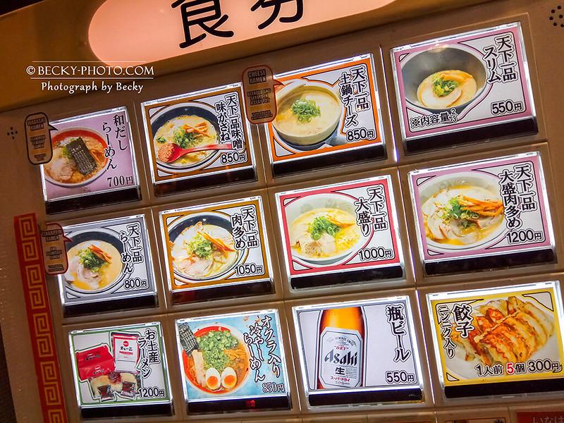 2017.Apr 天下一品拉麵 中央通り店@Sendai, Japan