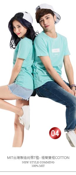 24小時快速出貨 純棉 台灣製【Y0338】短袖-雙框COTTON 男女可穿 甜蜜 KUSO 獨家款 艾琳x子建