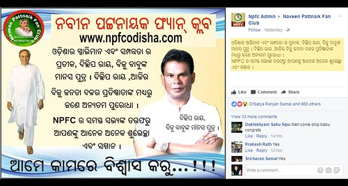 Dilip Ray, Yes, It's True! BJD Members Across Odisha Already Started Welcoming Dilip Ray & Everyone Looks Happy!