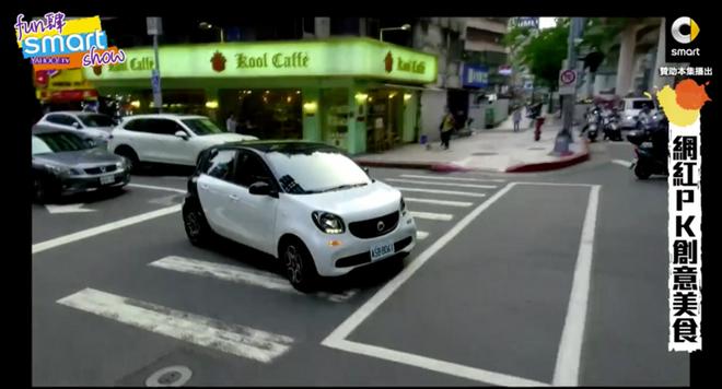 籃隊代表駕駛smart forfour穿梭於台北街頭,smart以敏捷、俐落、好停車的優勢,幫助隊友輕鬆尋找創意美食