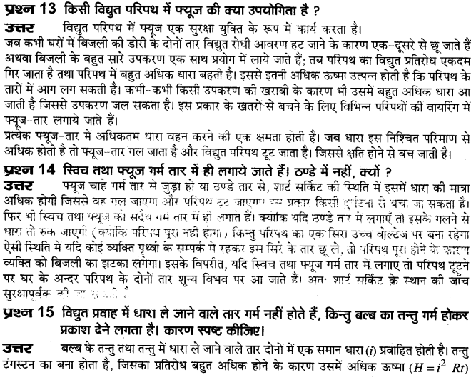 board-solutions-class-10-science-vighut-dhara-ka-ooshmiy-prabhav-25