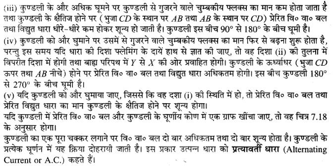 board-solutions-class-10-science-vighut-dhara-ka-chumbkiy-prabhav-35