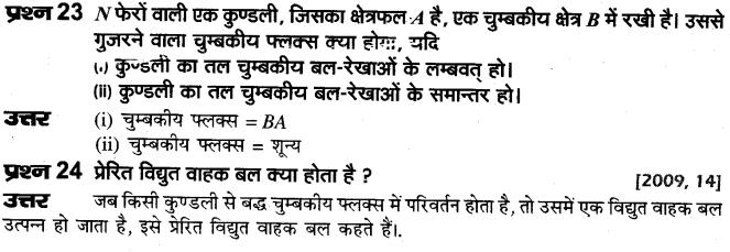 board-solutions-class-10-science-vighut-dhara-ka-chumbkiy-prabhav-46