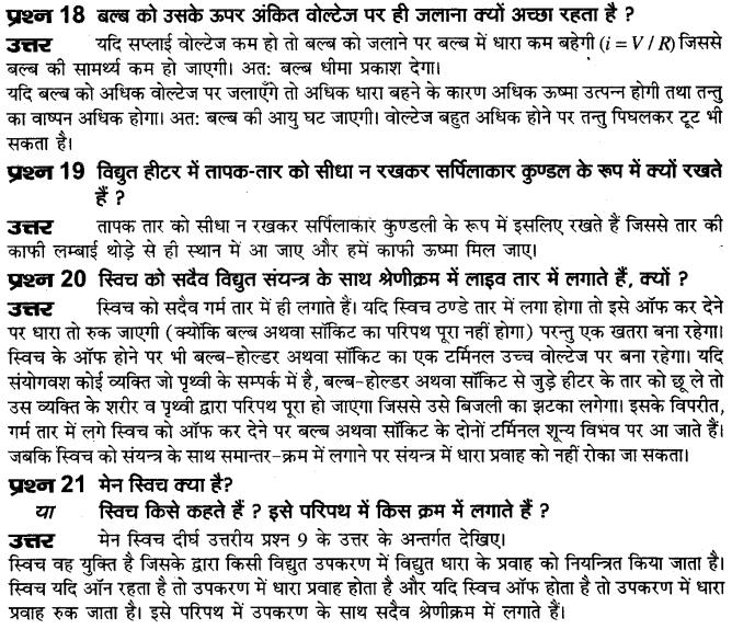 board-solutions-class-10-science-vighut-dhara-ka-ooshmiy-prabhav-27