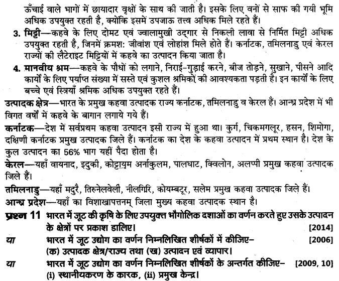 up-board-solutions-class-10-social-science-manviy-samsadhn-vyavasay-19