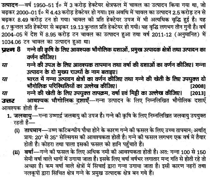 up-board-solutions-class-10-social-science-manviy-samsadhn-vyavasay-15