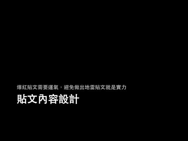 爆紅貼文需要運氣,避免做出地雷貼文就是實力@小編工作懶人包