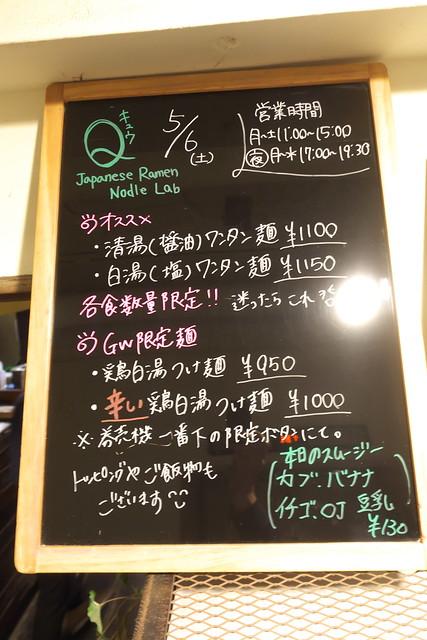 ラーメンQ 13回目_02