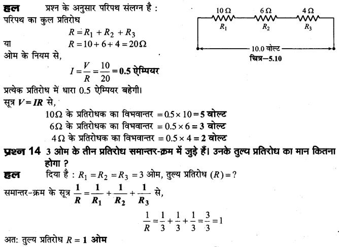 board-solutions-class-10-science-vighut-29