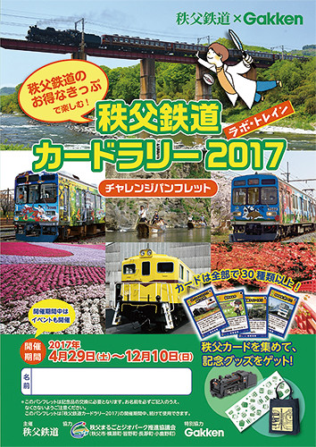 秩父鉄道カードラリー2017☆パンフレット