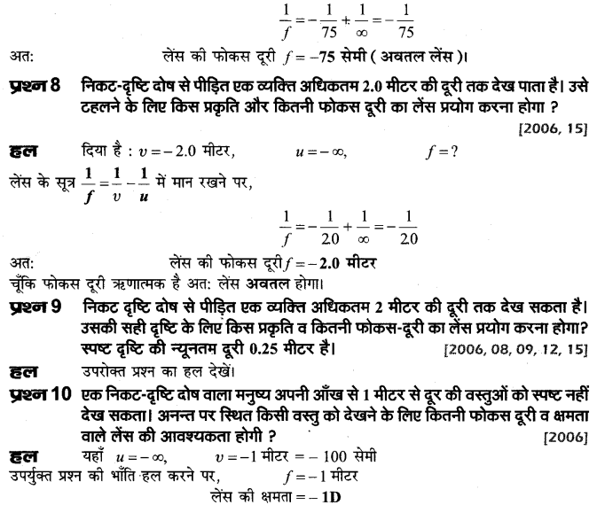 board-solutions-class-10-science-manav-nethr-tatha-drushti-dosh-15