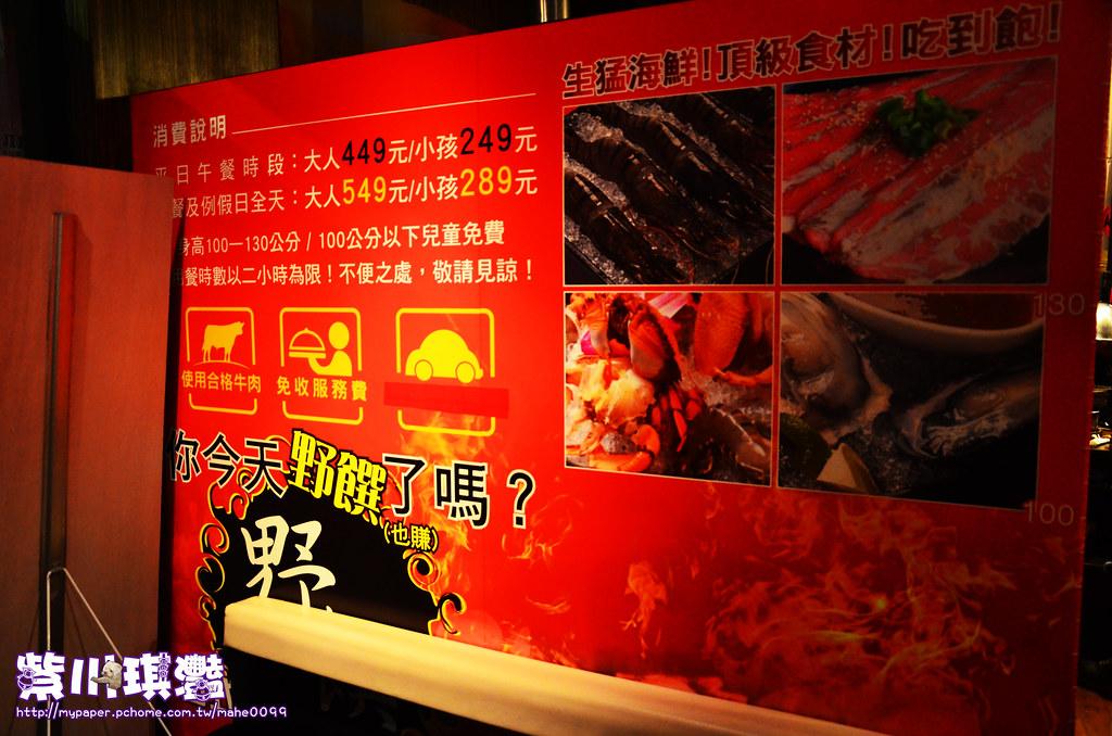 野饌日式碳火燒肉-023