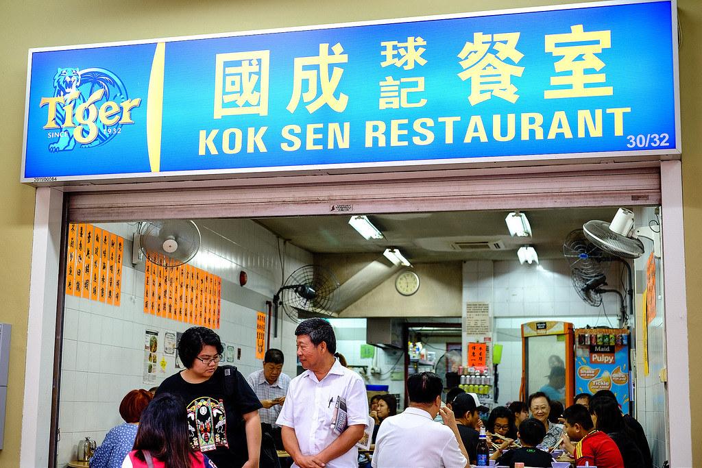 Hor Fun : Kok Sen Restaurant