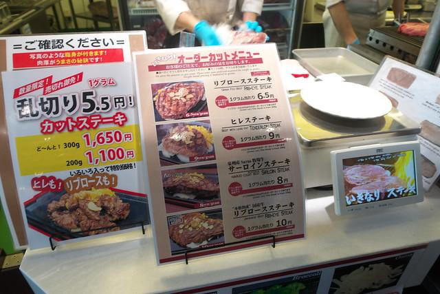 いきなりステーキ 1回目_03