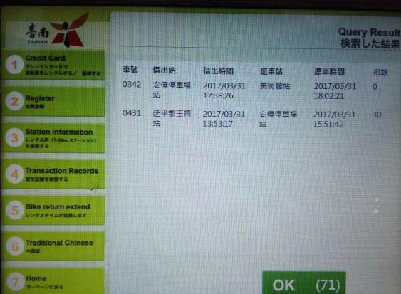 T-bike台南自転車の利用履歴確認画面