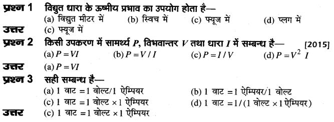 board-solutions-class-10-science-vighut-dhara-ka-ooshmiy-prabhav-49
