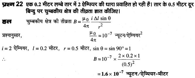 board-solutions-class-10-science-vighut-dhara-ka-chumbkiy-prabhav-63