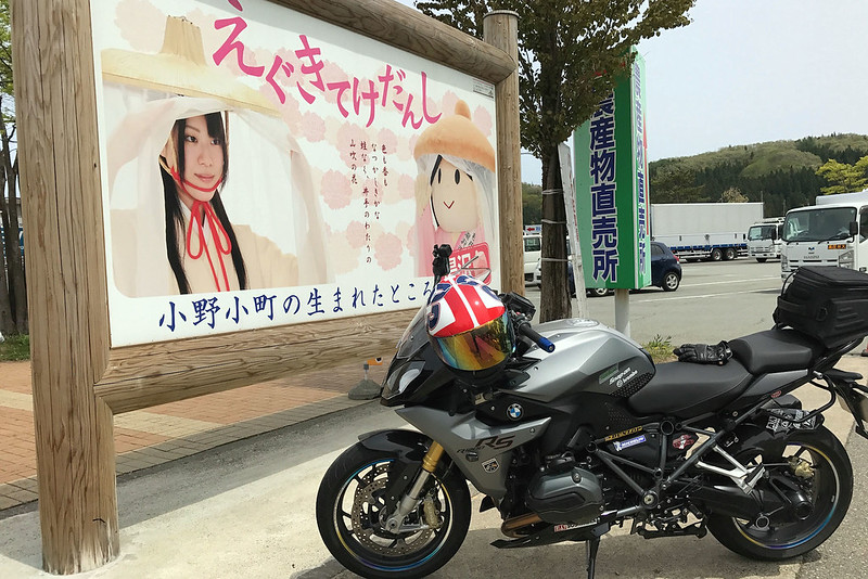 20170509 栗駒ソロツーリング