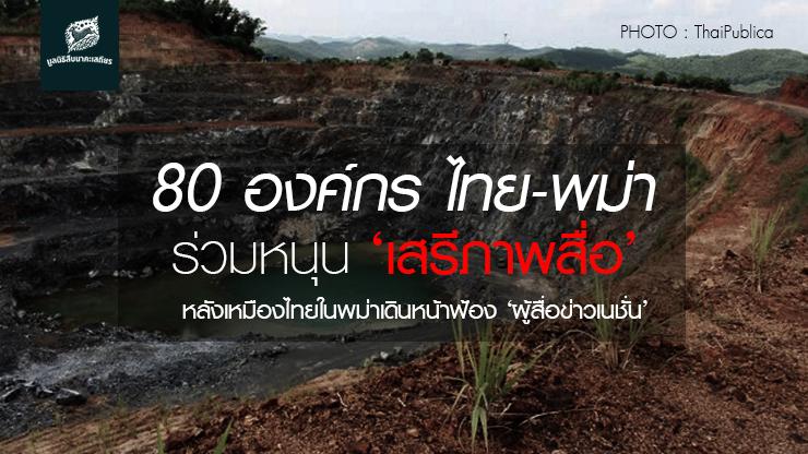 80 องค์กรไทย-พม่า ร่วมหนุน 'เสรีภาพสื่อ' หลังเหมืองไทยในพม่าเดินหน้าฟ้อง 'ผู้สื่อข่าวเนชั่น'